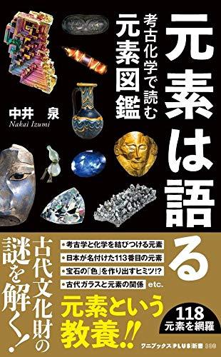 元素は語る - 考古化学で読む元素図鑑 - (ワニブックスPLUS新書)